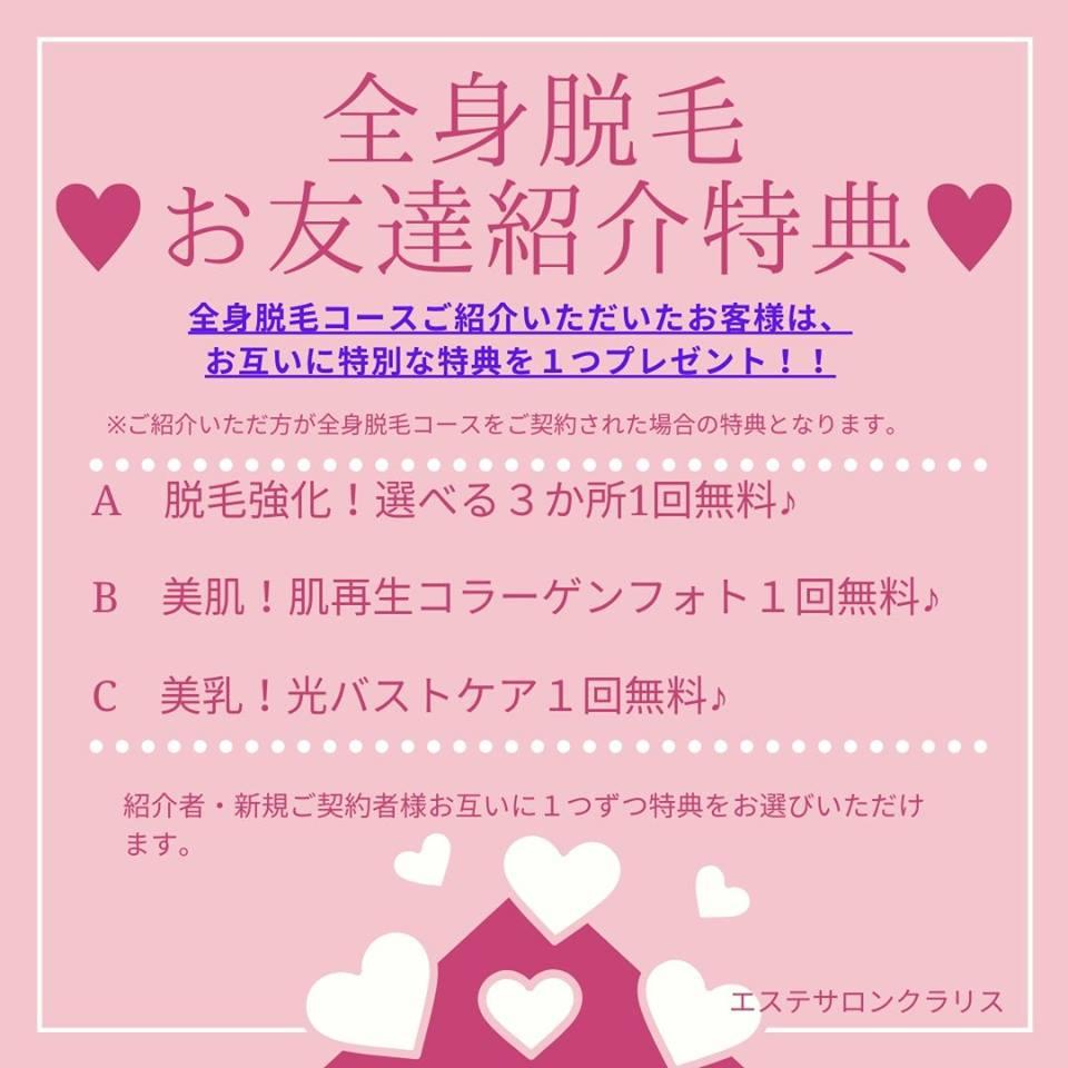 松江脱毛安い特典紹介