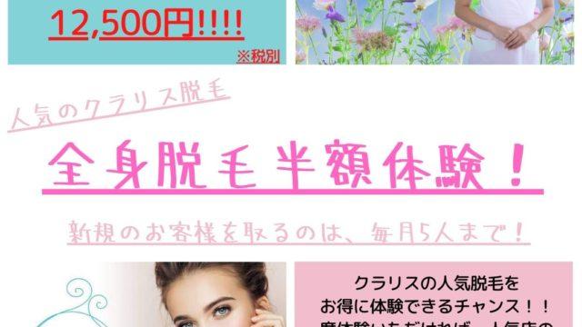 松江全身脱毛安いキャンペーン